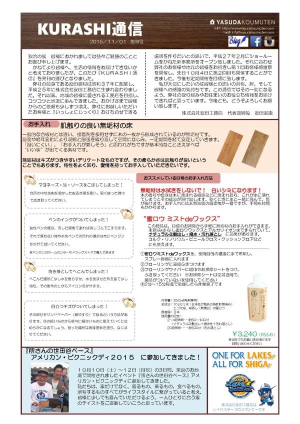 201511 創刊号_ページ_1