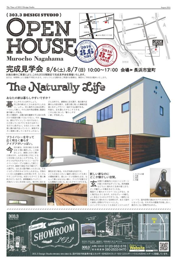 中村邸OH (1)