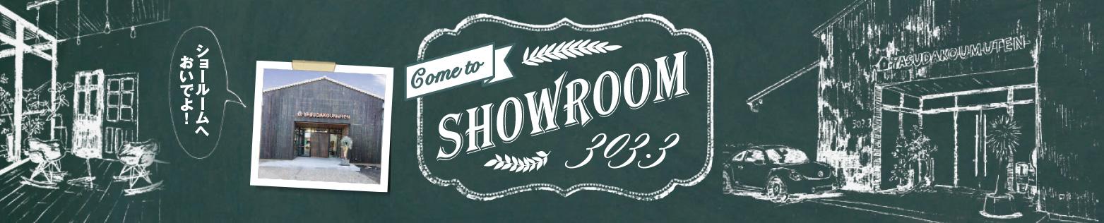 showroom_a4_002
