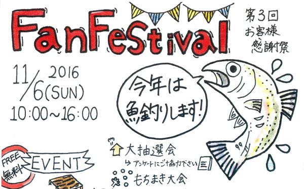 fan-festival2016-1