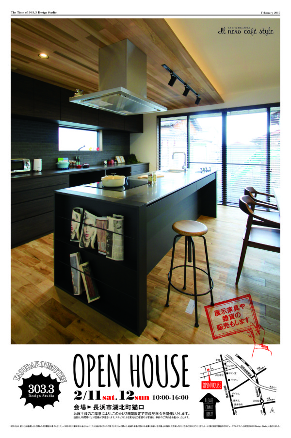 2.11 open house_omote