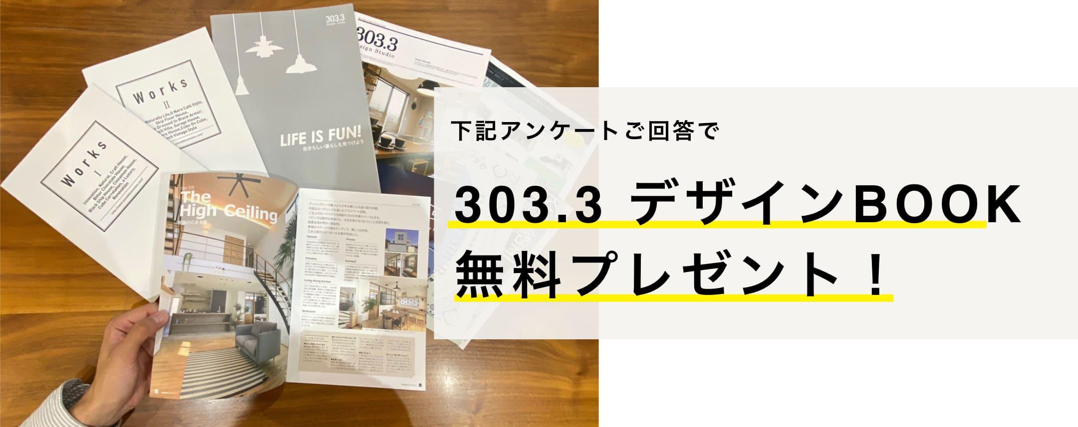303.3デザインBOOK