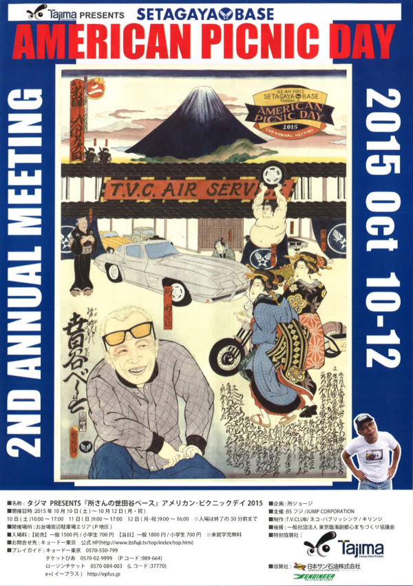 所さんの世田谷ベースイベント「アメリカンピクニックデイ2015」に出展!