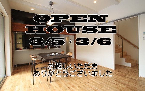 openhouse お礼