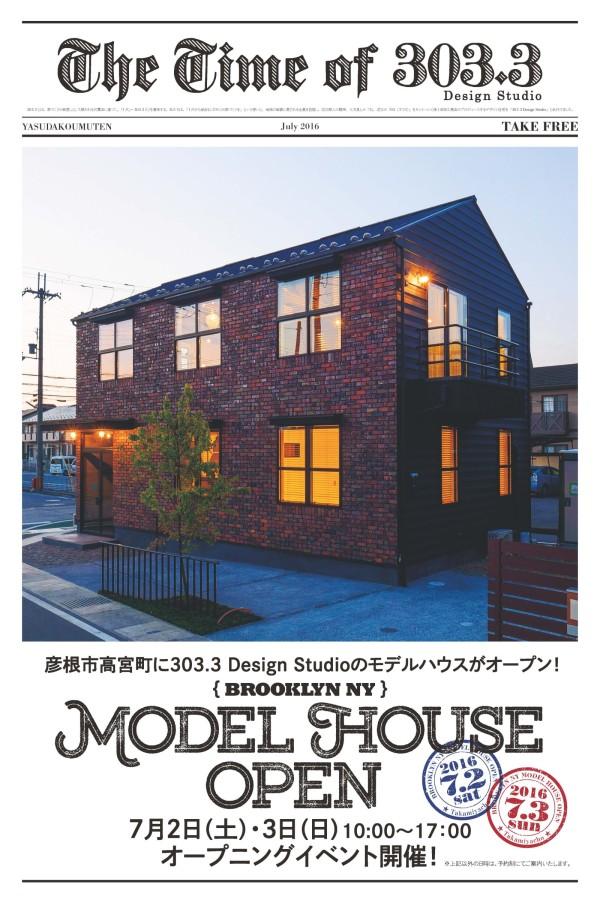 model house表