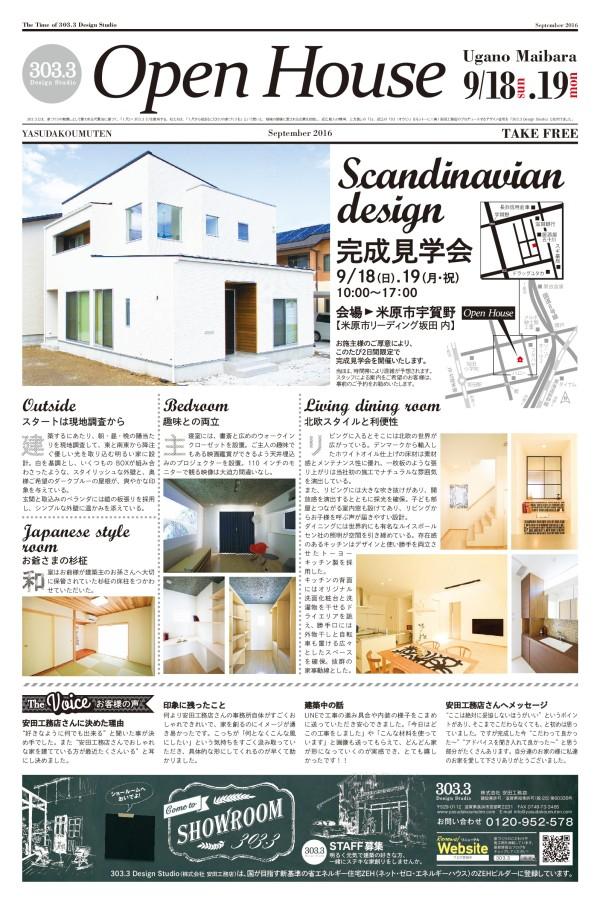 open-house004