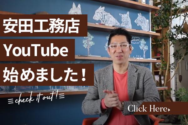 安田工務店Youtube始めました