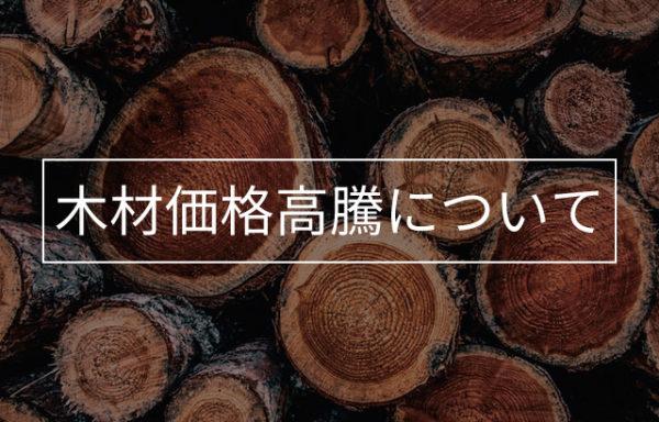 木材価格高騰について